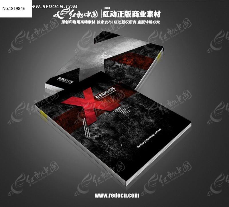 x大气个性封面设计