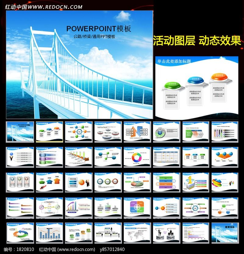 城市建筑桥梁建设工程ppt模板下载