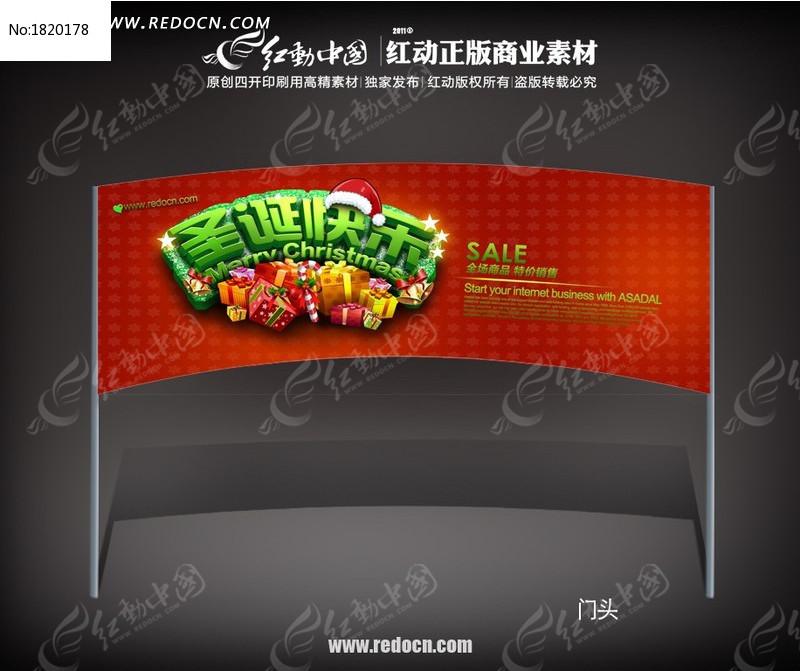 圣诞快乐 立体字 绿色字体 圣诞字体 礼物 送礼 促销 主题活动 商场