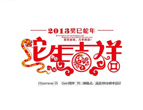 蛇年吉祥变形字设计