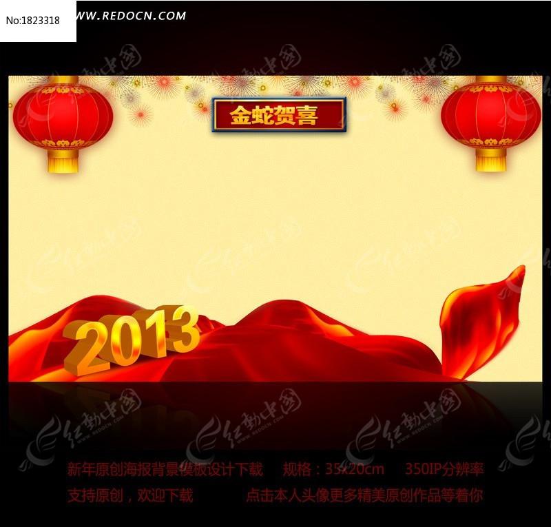 2013年蛇年展板背景设计