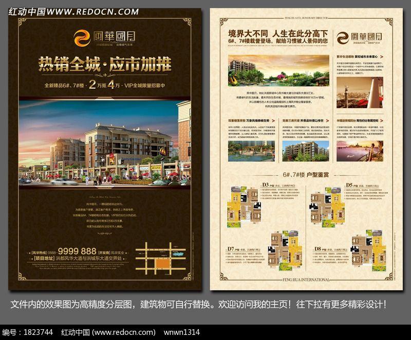 原创设计稿 海报设计/宣传单/广告牌 房地产广告 房地产销售彩页图片