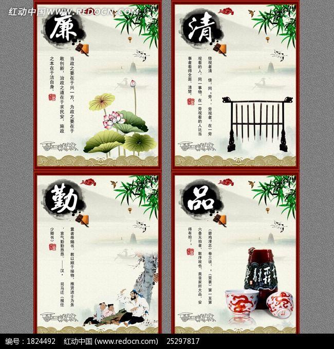 中国风古典学校校园文化廉政教育展板图片