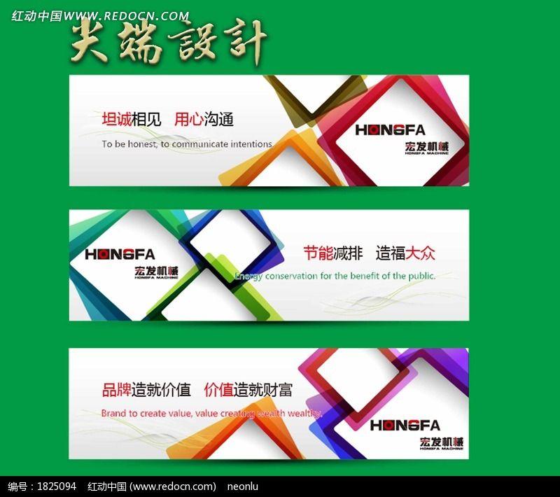 企业网站形象banner设计图片