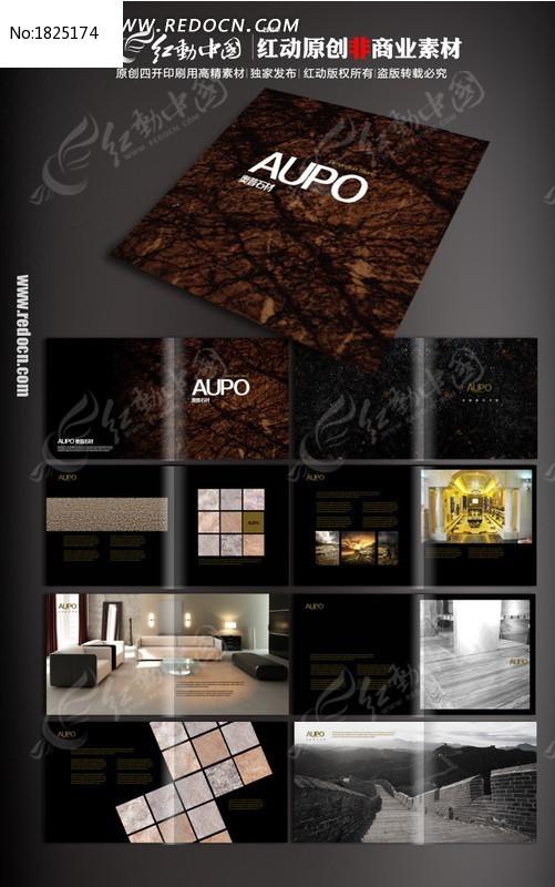 室内装饰材料宣传画册图片