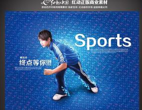 运动品牌服饰海报设计