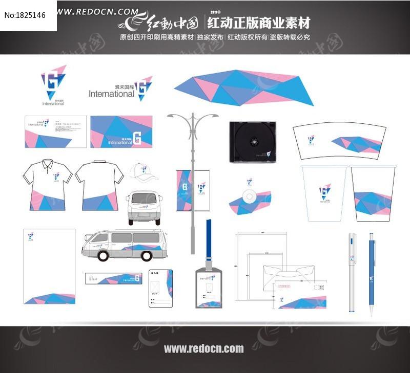 蓝色时尚视觉形象vi设计图片
