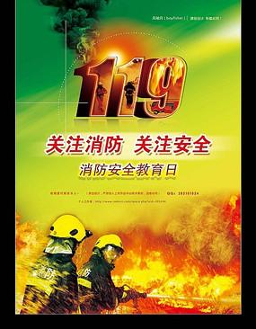 """展板设计 下载收藏 """"关注消防 关注安全""""消防安全教育日创意宣传海报图片"""