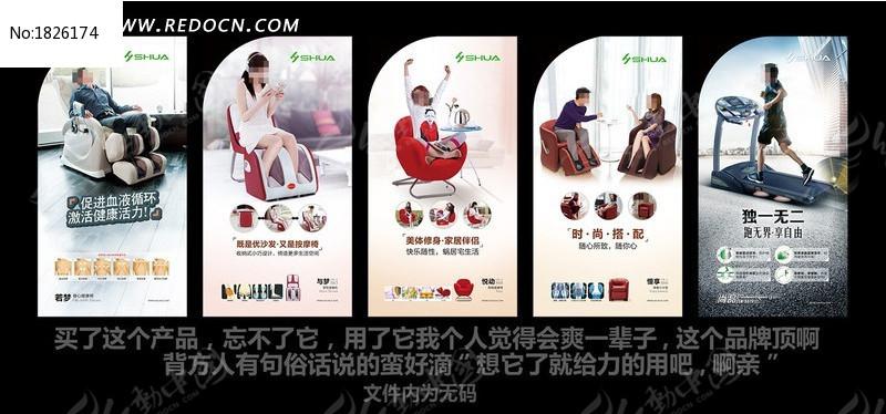 按摩椅海报系列图片