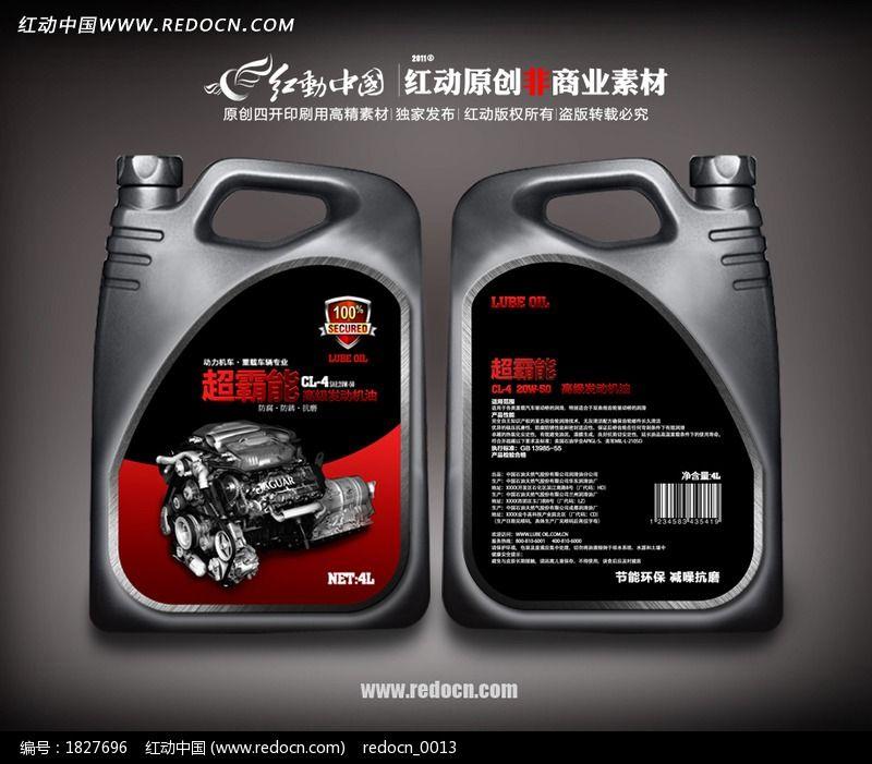 高级润滑油贴设计模板下载(编号:1827696)