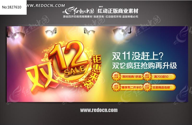 商场双12促销活动背景板设计素材图片