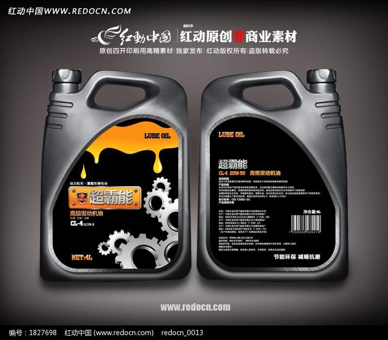 润滑油产品不干胶标签设计图片
