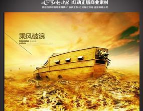 乘风破浪 船舶公司形象海报