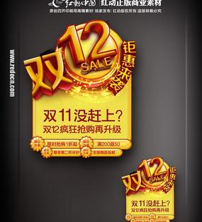 商场双12促销pop产品贴纸设计 PSD
