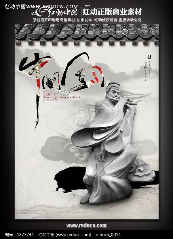 水墨风格八仙过海文化展板之韩湘子图片