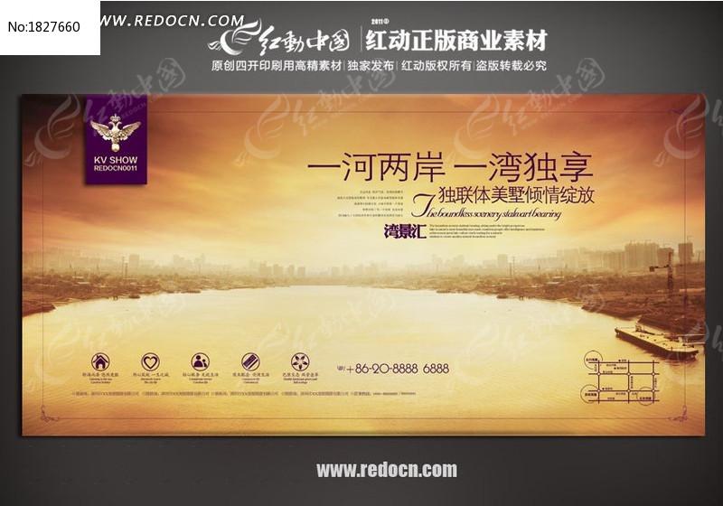 湾景汇 江景房地产海报图片