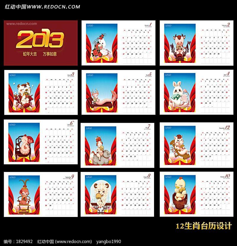 原创设计稿 海报设计/宣传单/广告牌 日历|台历 2013蛇年12生肖台历设