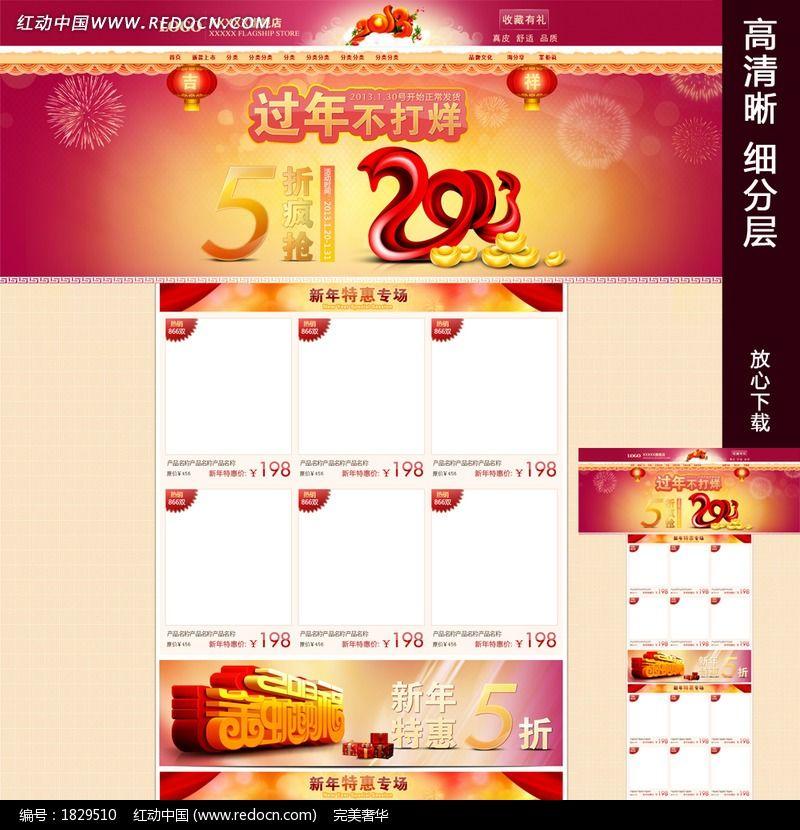 淘宝2013春节过年装修网页模板psd(无代码)