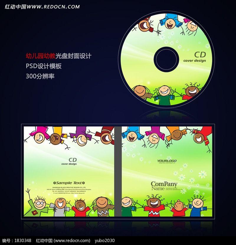 9款 六一儿童节光盘封面设计模板psd下载