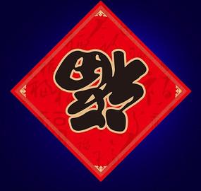 2013蛇年福字贴