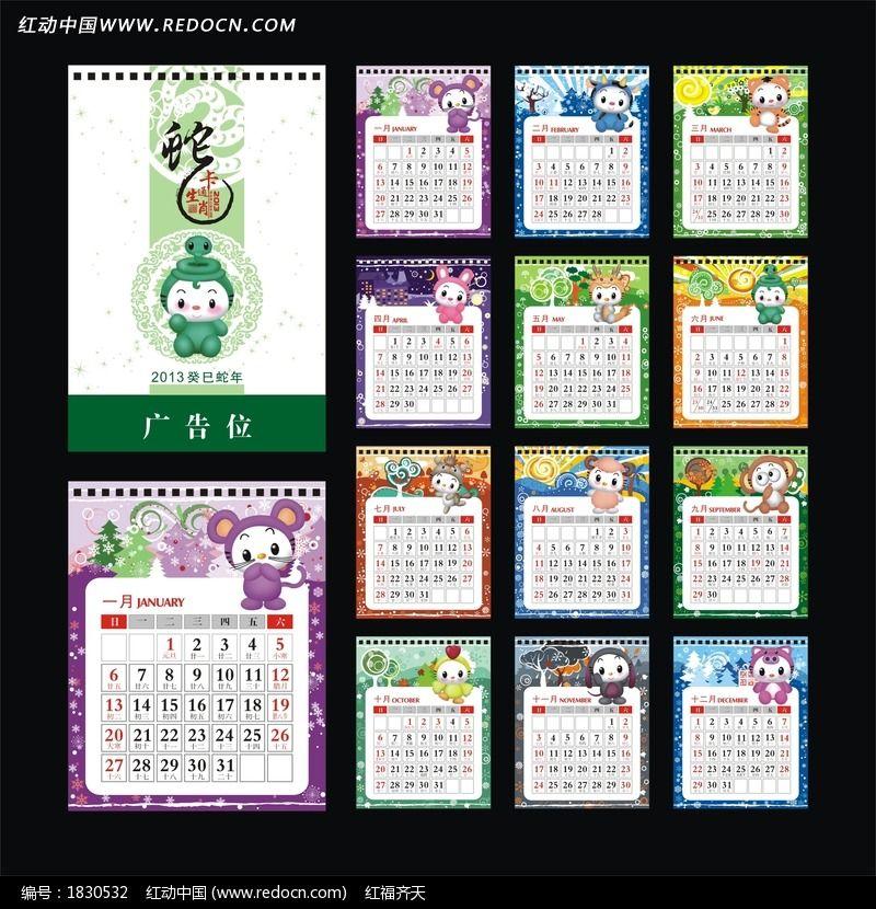 2013年卡通十二生肖儿童台历