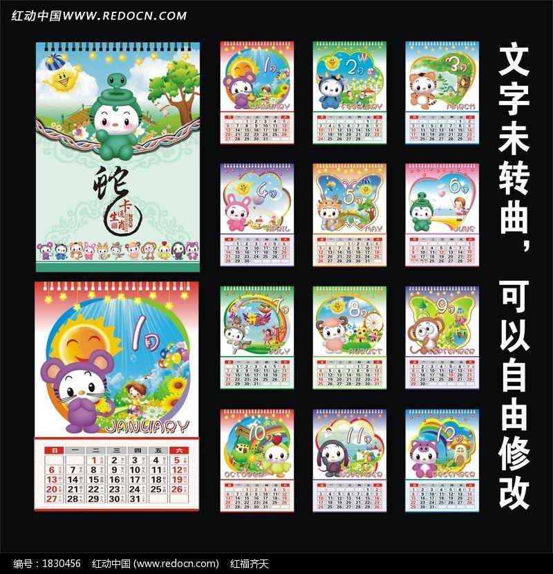 2013年儿童卡通十二生肖台历