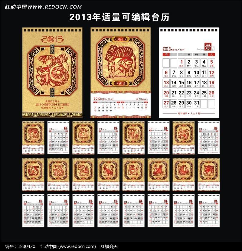 2013年十二生肖福娃剪纸台历