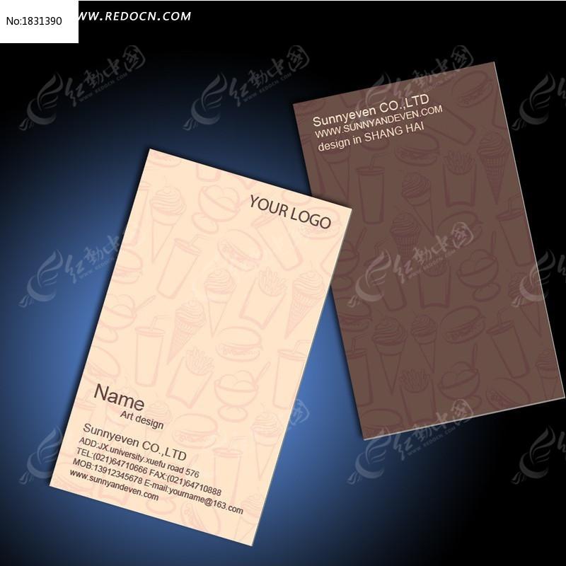快餐店名片设计图片ui游戏v图片是什么软件图片