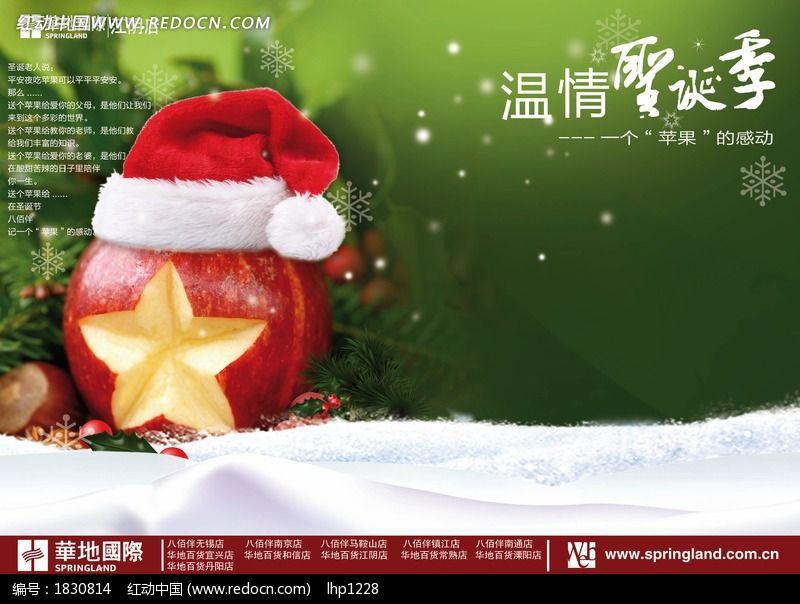 圣诞节苹果宣传手绘海报