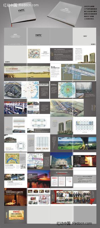简单大气加宽型房地产画册图片