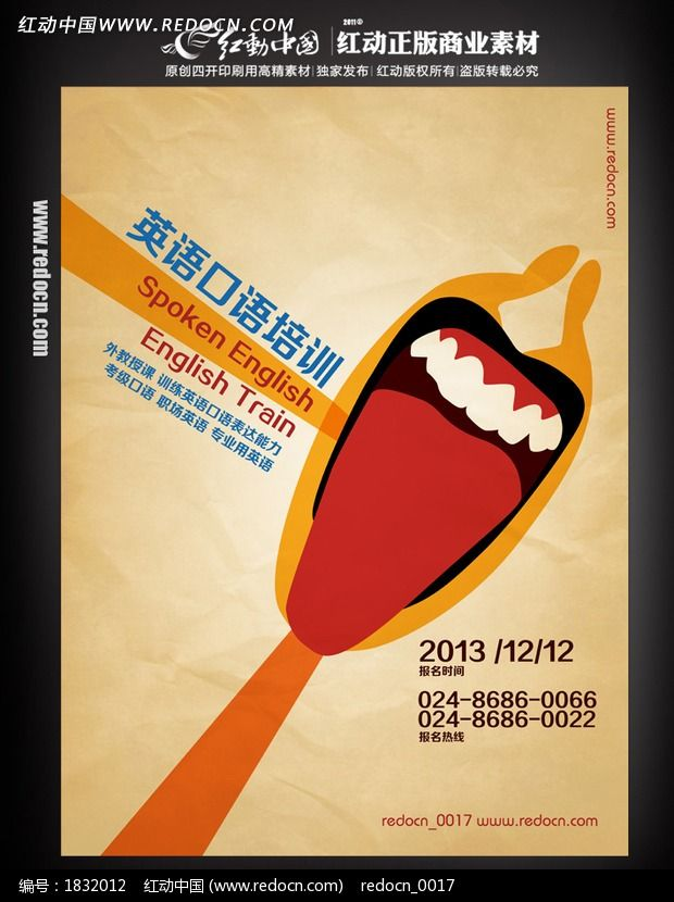 英语口语培训招生宣传海报设计