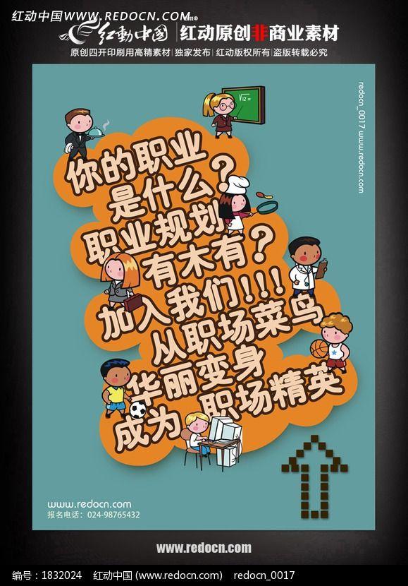 职业规划讲座宣传海报图片