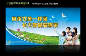 计划生育宣传标语广告牌