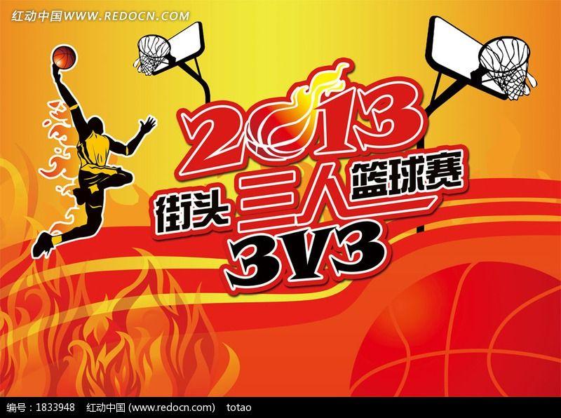 2013街头三人篮球赛海报psd素材下载_海报设计图片