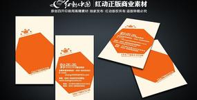 橙色皇冠淘宝店名片设计