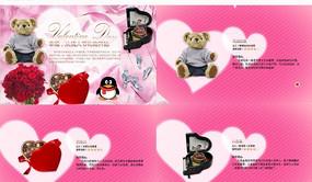FLASH情人节送礼物给情侣贺卡QQ空间模块