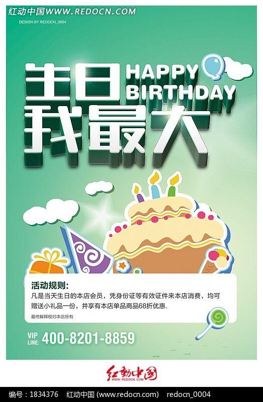 庆祝生日活动海报图片