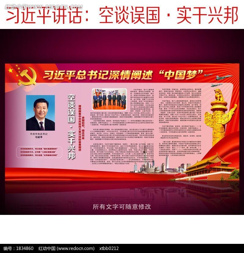 总书记深情阐述中国梦宣传展板