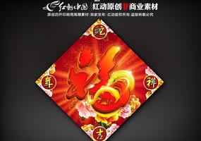 2013蛇年福字图片