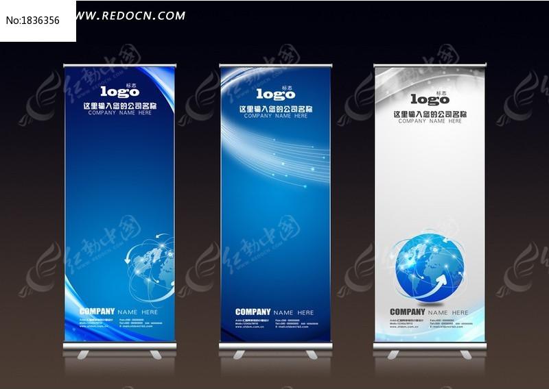 蓝色科技x展架设计 易拉宝设计图片