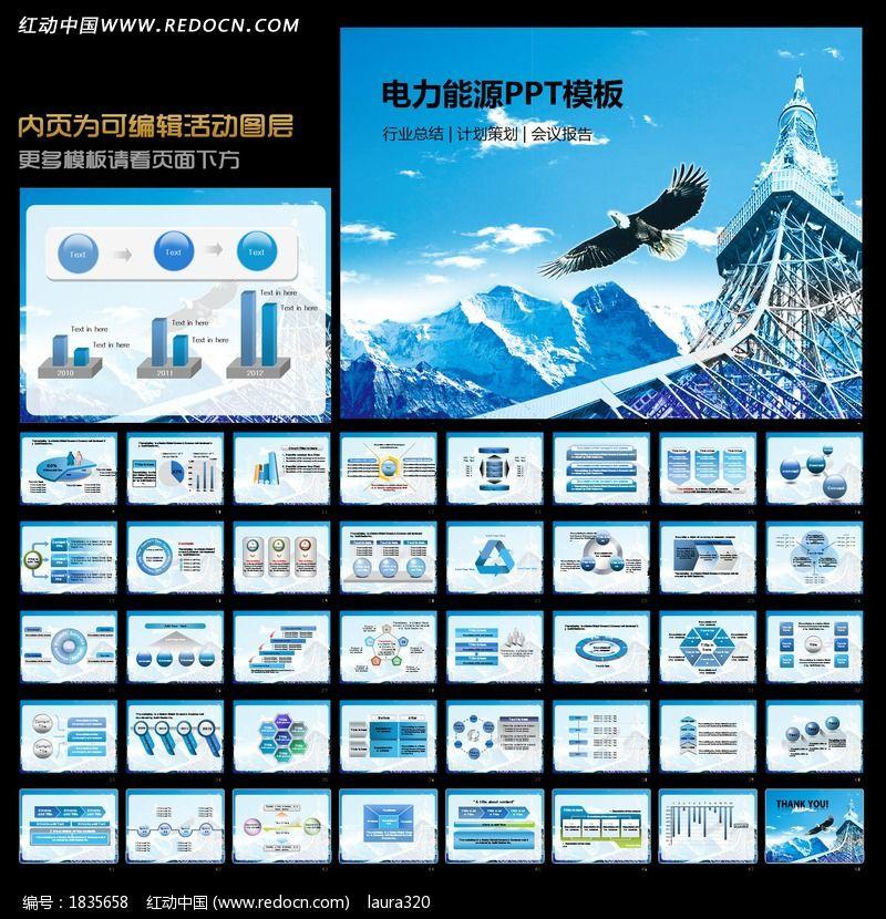 电力能源行业ppt设计图片设计模板下载(编号:1835658)