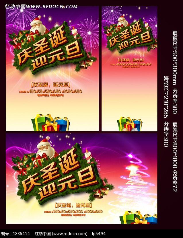 庆圣诞迎元旦商场促销活动海报
