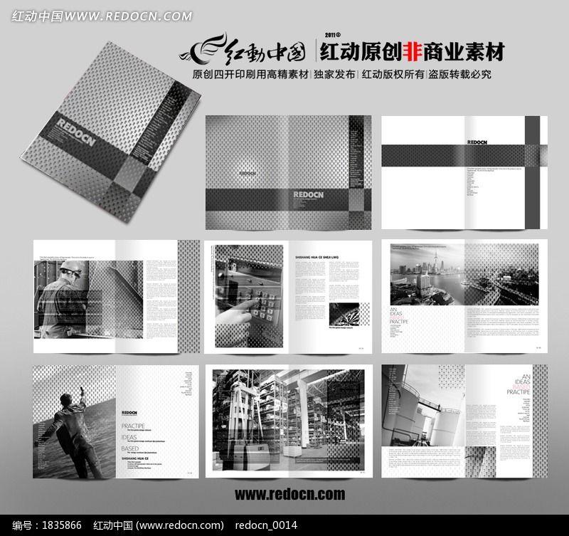 工业设计手绘排版模板