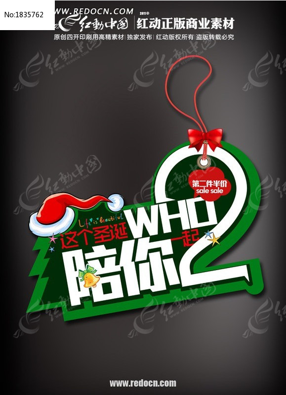 圣诞节 半价 促销 pop 贴纸吊牌 海报设计 宣传单