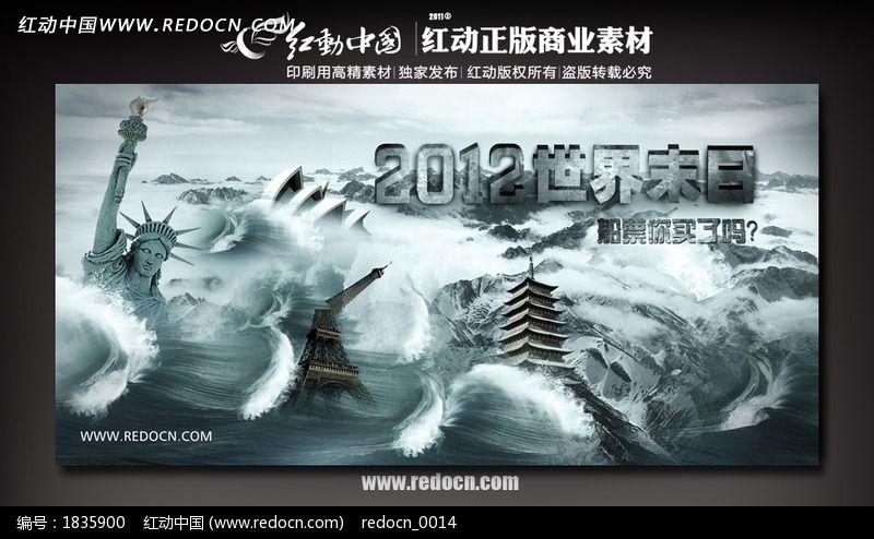 2012世界末日海报设计素材psd素材下载