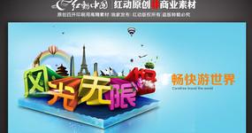 畅快游世界 旅行社主题活动背景设计