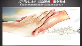 见证美丽人生 珠宝店宣传海报