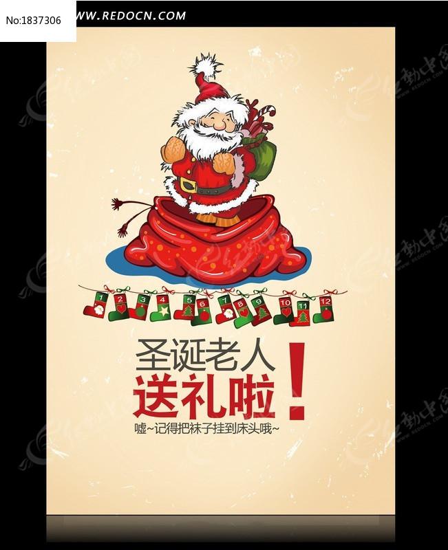 圣诞节海报设计模板下载(编号:1837306)