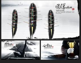 中国风企业文化海报之团队 跨越 荣誉