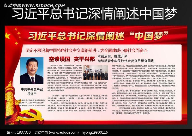 书记深情阐述 中国梦 展板图片模板下载 1837350 政府 党建展板图片